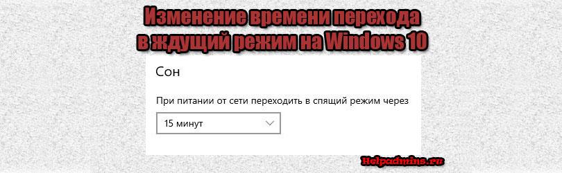 Как изменить время перехода в спящий режим на windows 10