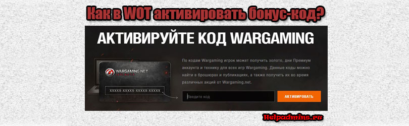 Где вводить бонус-код для World Of Tanks