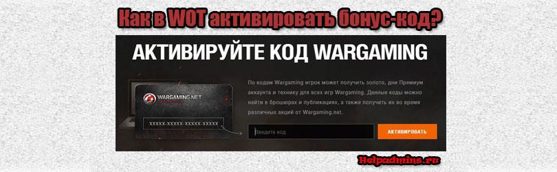 Где вводить бонус-код для World Of Tanks