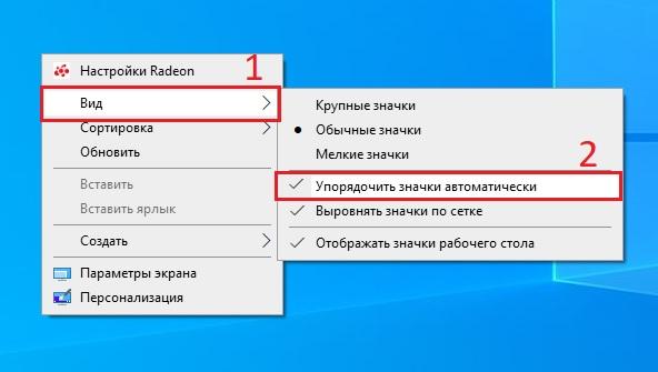 не перетаскиваются значки на рабочем столе windows 10