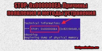 Синий экран с кодом ошибки 0x000000EA
