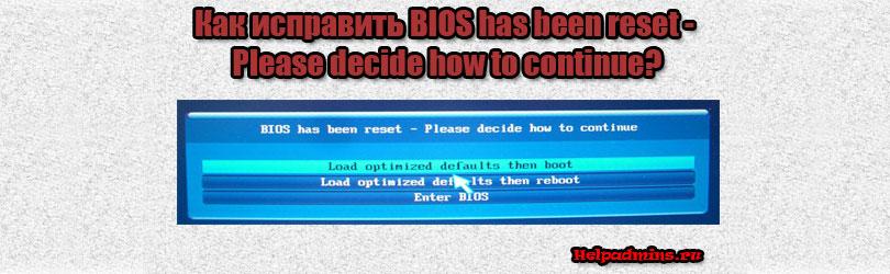 что значит BIOS has been reset - Please decide how to continue