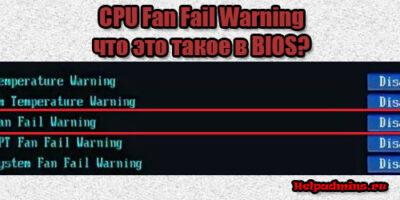 CPU Fan Fail Warning что это