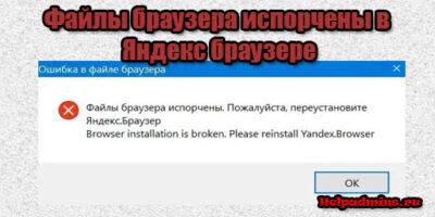 Файлы браузера испорчены в яндекс браузере. Как исправить
