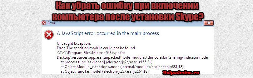a javascript error occurred in the main process skype как исправить