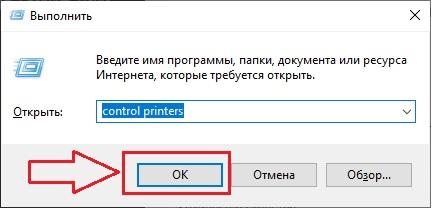 как найти принтер на компьютере в windows 10