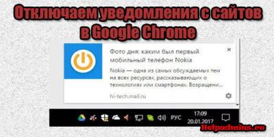 Отключение уведомлений от сайтов в правом нижнем углу Google Chrome