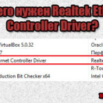 Что такое Realtek ethernet controller driver