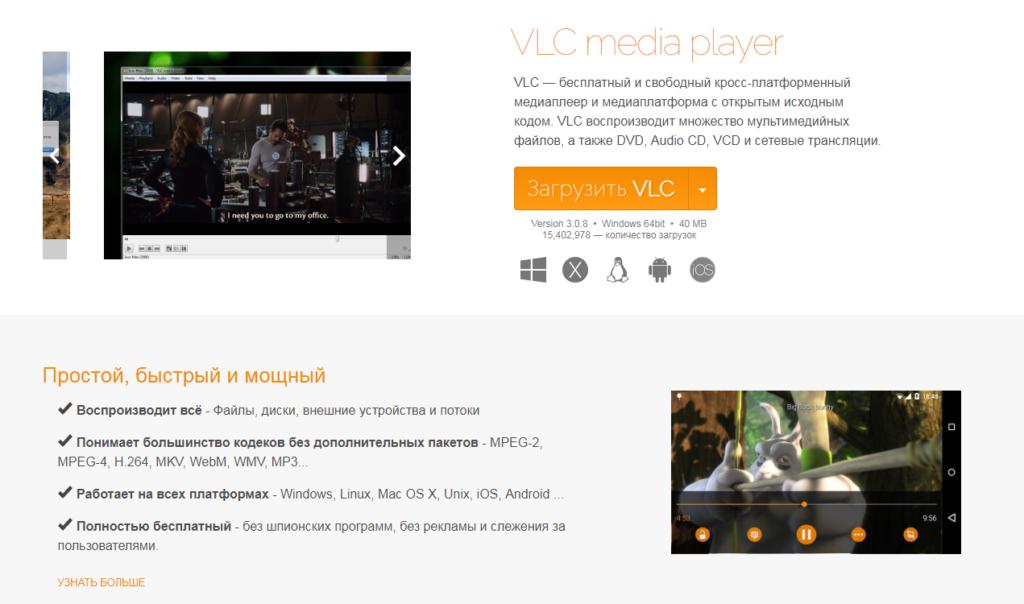 скачать плеер VLC