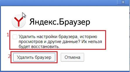 правильное удаление яндекс браузера