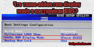 addon rom display mode в биосе