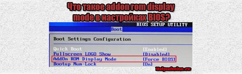 addon rom display mode в биосе