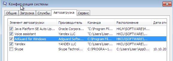 что делает программа adguard и можно ли ее удалить?