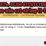 отсутствует api-ms-win-crt-string-l1-1-0.dll что делать