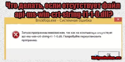 отсутствует api-ms-win-crt-string-l1-1-0.dll что делать