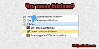 что за программа ffdshow