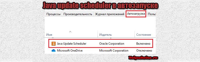 Java update scheduler в автозапуске