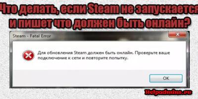 Для обновления steam должен быть онлайн