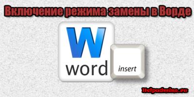 Почему кнопка Insert не работает в MS Word