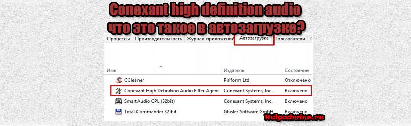 Conexant hd audio что это