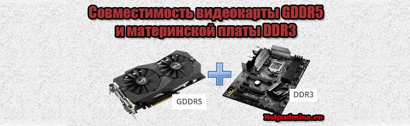 Совместимы ли мат. плата на DDR3 с видеокартой на GDDR5