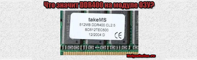 что значит DDR400 на планке оперативки?