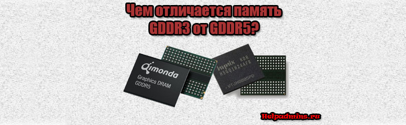 gddr3 и gddr5 в чем разница