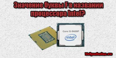 значение буквы f в названии процессора intel