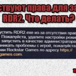 Не удалось запустить rdr2.exe из-за отсутствия прав