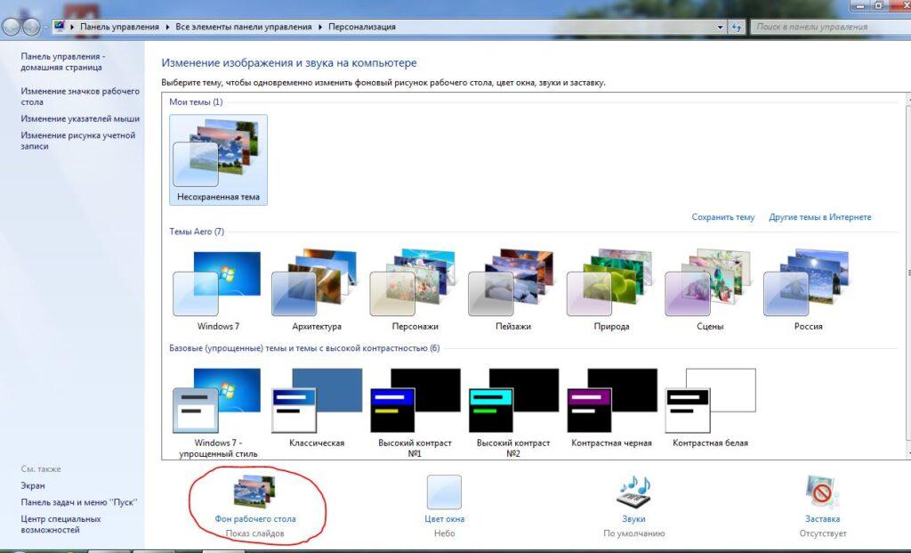 автоматическая смена картинок рабочего стола в windows 7