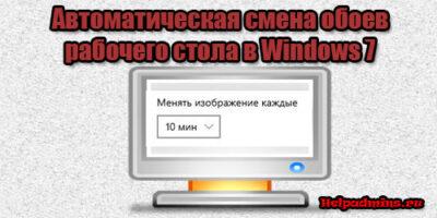 Как сделать меняющиеся обои на рабочий стол windows 7