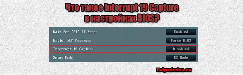 Interrupt 19 Capture в биосе что это