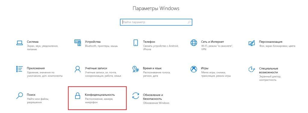 Почему микрофон не работает в Discord на Windows 10