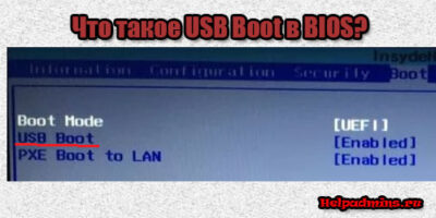 USB Boot в биосе что это