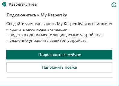 Kaspersky Free как убрать подключение к My Kaspersky