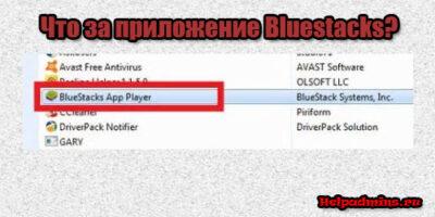 что такое Bluestacks