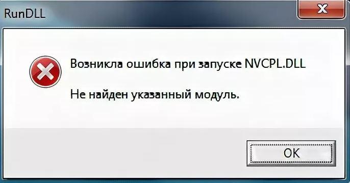 что такое NvCpl в автозагрузке