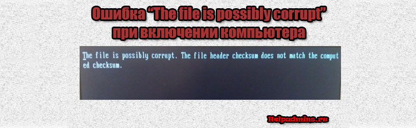 The file is possibly corrupt. The file header checksum does not match the computed checksum