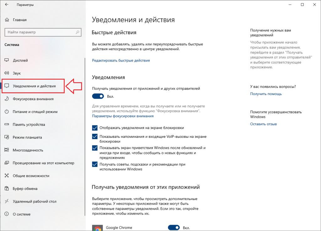 где в windows 10 отключаются уведомления