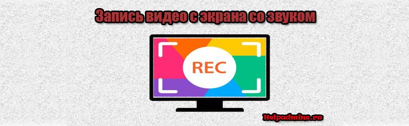 Бесплатная программа для записи видео с экрана компьютера со звуком