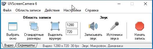 бесплатная программа для записи видео с экрана без ограничения времени