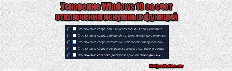 Программа для отключения в Windows 10 ненужных служб и программ с целью ускорить работу компьютера