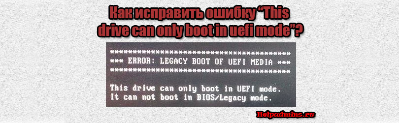 this drive can only boot in uefi mode что делать