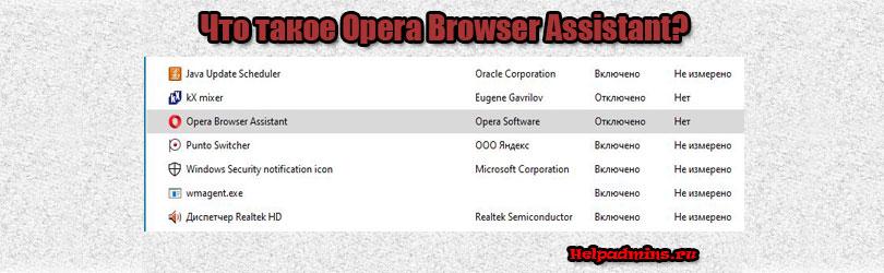 что такое Opera Browser Assistant