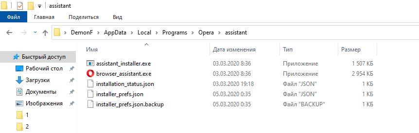для чего нужна Opera Browser Assistant?