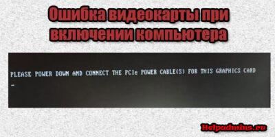 ошибка видеокарты при включении пк
