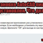 Не устанавливается AutoCAD. Пишет что уже установлен