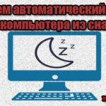 Почему компьютер включается сам по себе из спящего режима