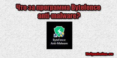 что такое Bytefence anti-malware