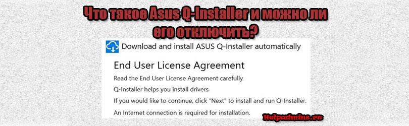 Что такое Asus Q-Installer